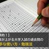 【効果的!】点数が上がる大学入試の過去問の上手な使い方・勉強法