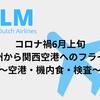 【関西空港】コロナ禍欧州からの6月上旬帰国便フライト状況|KLMオランダ航空