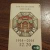 東京駅100周年記念Suicaが使えなくなった件
