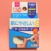 マスクの汚れ防止に!サージカルテープを貼っておけば、ちょこっと清潔に使えます!