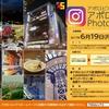 Instagramでフォトコンテスト きんえいアポロビル45周年記念キャンペーン アポロ・ルシアスビル