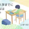 【小学1年生の宿題事情】入学までに「ひらがな」はどこまで読み書きが必要か