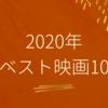 2020年ベスト映画10作品 韓国映画中心にご紹介します