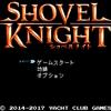 ショベルナイト レビュー【Nintendo Switch】