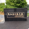 EV車中泊の旅 千葉県~宮城県2日目 行くぜ気仙沼大島大橋!