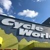 サイクルワールドへ