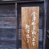 ひがし茶屋街(後編)