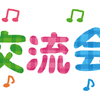 藤吉小学校3年生との 交流会