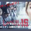【映画】『レベル16 服従の少女たち』のネタバレなしのあらすじと無料で観れる方法の紹介