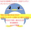 『ながさき食物アレルギーの会ペンギンのオンラインイベント  「 #預かる立場 の先生方向け ~ #食物アレルギー に関する #入園入学講座 ~」』