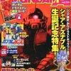 2011 No.112 12月号 雑感