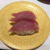 回転寿司の大進化!味と食感にびっくりした話