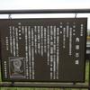岩手県唯一の前方後円墳の角塚古墳にカビゴンを倒しに行く