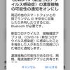 接触確認アプリをインストールしました。大震災でインストールして今も使っているであろう防災アプリのようなものではないか。