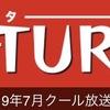 テレ東・7月期ドラマ「I ターン(アイターン)」に大注目!〜ムロツヨシさんと古田新太さんの「ヤクザと舎弟のコメディー」…これ,観るしかないでしょ?〜