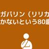 【稿本】プレガバリン(リリカ®)が効かないという80歳女性