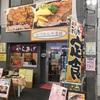 「神戸の板宿商店街の中にある地元民に愛される洋食屋、たべもんやBM」◯ グルメ
