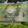 「みたか むかしの 中近東」中近東文化センター The Middle Eastern Culture Center in Japan