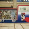 浮世絵のユーモアに触れる神戸市立博物館&元町の商店街をぶらり旅