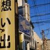 2016!春のごほうび18きっぷツアートラベル旅行記(2日目):岐阜、美濃太田、多治見、中津川