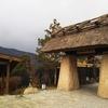 温泉覚書:奈良県:コスパ・泉質で西日本一位の美肌湯「お亀の湯」