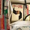 BOOKOFFで初めて買取を経験!10年以上前の本でも売れたのはこんな本でした
