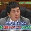 米中会談間近!北朝鮮工作員が日本に2万人潜んでいる!?ミサイルの脅威!