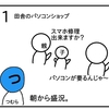 町に必要なパソコンショップ【4コマ漫画】