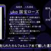【水曜日の甘口一杯】uka 国宝ローズ【FUKA🍶YO-I】