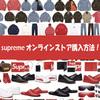 supremeオンラインストアで購入する方法!