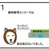 動物管理センターでの出会い【4コマ漫画】