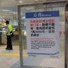 台湾生活|台湾駐在者の方は注意!2020年4月にコロナ関連の新しい方針が発表されました!