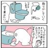 【4コマ2本】ありがとうって言ってくれてありがとうってタイトルにしたいけど若干恥ずかしいから「トイレの話」が真のタイトルです