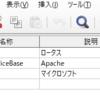 LibreOffice_BaseでMariaDBへJDBC接続