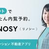 RENOSYアプリでのデータドリブンによるPDCAサイクルの実現