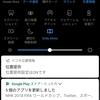 Huawei P20 proでの音ゲーの話(楽曲の音ズレではなくタップ音のズレ)