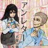 時代に埋もれた作家に届く一枚のファンレター。彼はまた輝くことができるのか!?「ファンレター」 - 万里小路 頼光