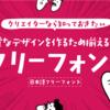良質なデザインを作るため揃えるべき日本語フリーフォント10種類