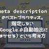 meta descriptionのベストプラクティス。指定しない(Googleの自動抽出にまかせる)という考え方