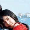 【君と100回目の恋】「U-NEXT」「Hulu」「dTV」「FOD」