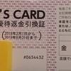 兼業 株式#118 株主優待のススメ イオン