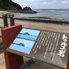 大金久集落のシンボル「トゥルス岩」【大和村】