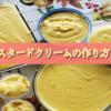 【レシピ】カスタードクリーム