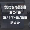 Web界隈の気になる記事 2019 2/17-2/23 まとめ