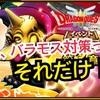 【ドラクエウォーク】バラモス対策予想 久しぶりにメガモンスターくるぞー!