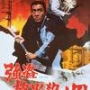 刑務所へようこそ、勝手にさようなら『脱獄広島殺人囚』(#13)