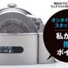 【Watch LIFE NEWS特集】付け換えるだけであなたの腕時計をスマートウオッチに ②