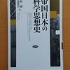 『帝国日本の科学思想史』と新しい前進