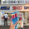 サマージャンボ2万4000円ぶん買った結果…