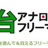 【番外編】仙台アナログゲームフリーマーケット2017